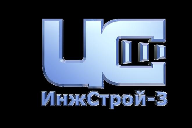 Создам объёмный логотип по эскизу 11 - kwork.ru