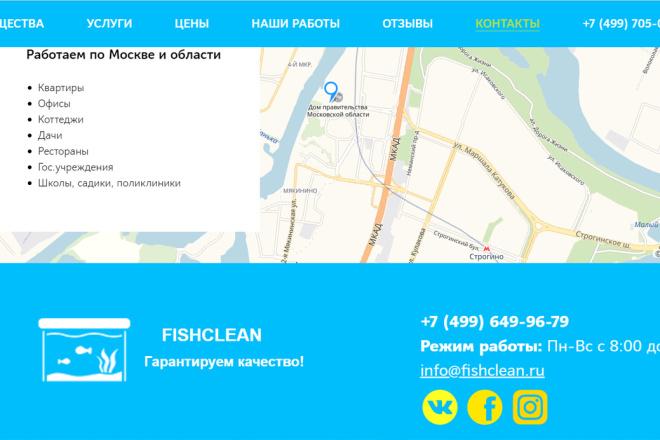 Создание сайта - Landing Page на Тильде 157 - kwork.ru