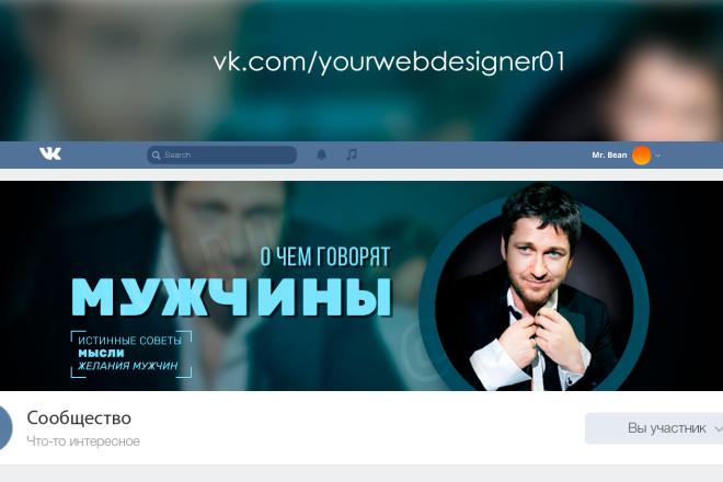 Оформление соц сетей 17 - kwork.ru