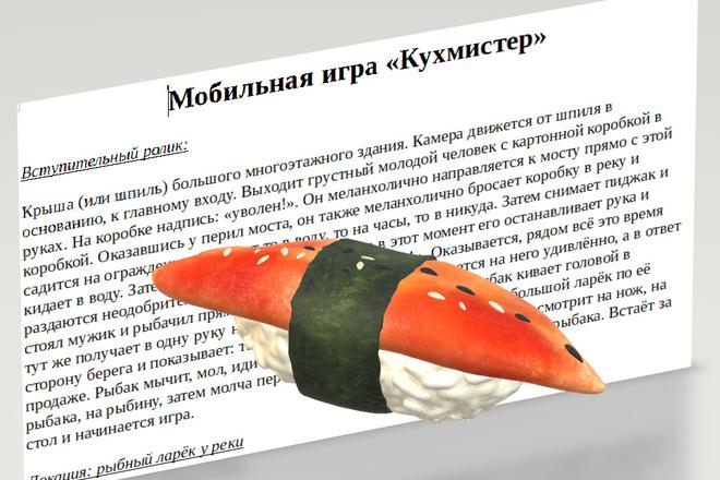 Сценарий для мобильной игры 2 - kwork.ru