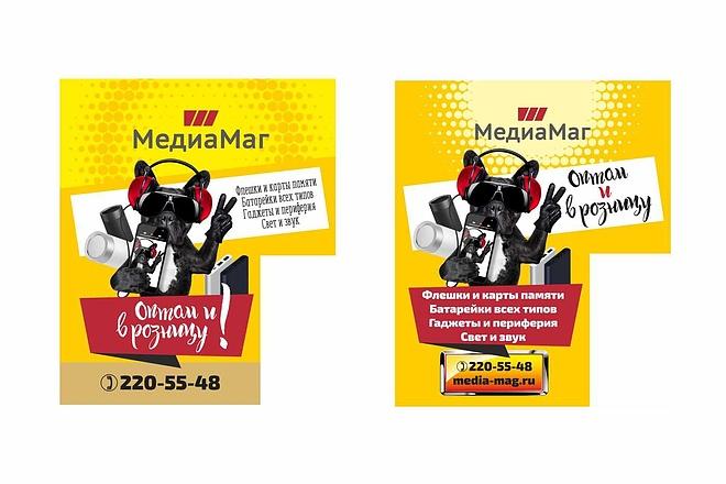 Наружная реклама, билборд 13 - kwork.ru