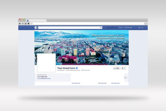 Создам стильную обложку для facebook 16 - kwork.ru