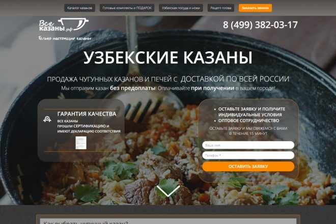 Копия сайта, landing page + админка и настройка форм на почту 102 - kwork.ru