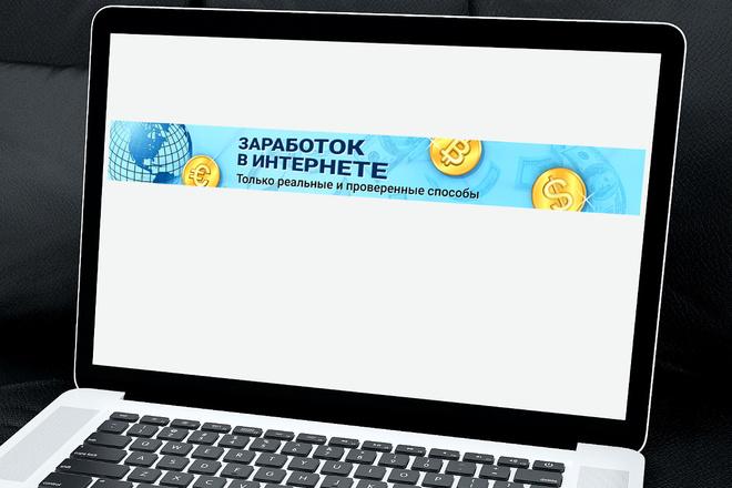Баннер для сайта 22 - kwork.ru