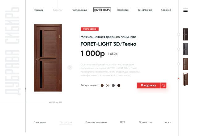Дизайн сайта или лендинга 16 - kwork.ru