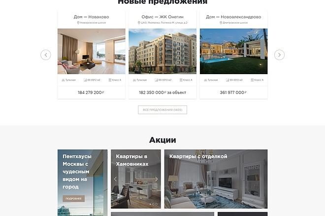 Адаптивная верстка сайта по дизайн макету 21 - kwork.ru