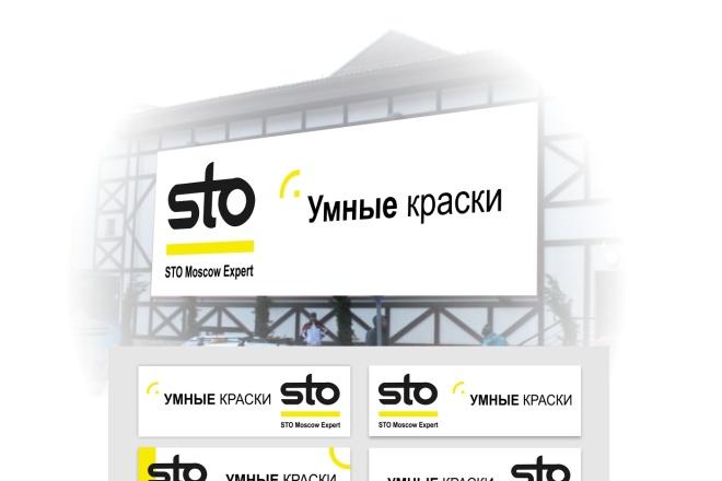Наружная реклама 20 - kwork.ru