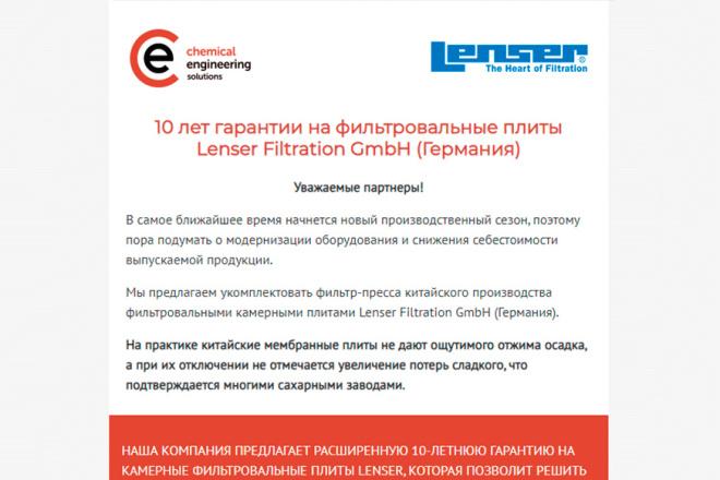 Создание и вёрстка HTML письма для рассылки 65 - kwork.ru