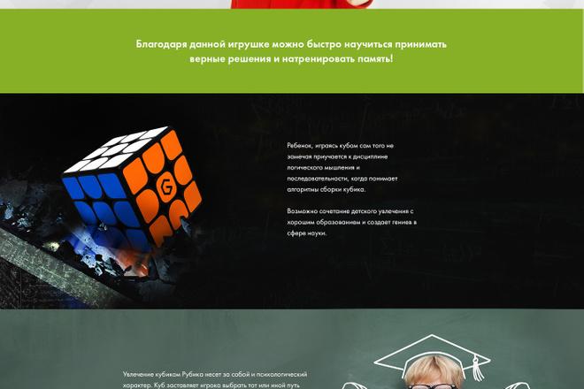 Дизайн страницы Landing Page - Профессионально 52 - kwork.ru