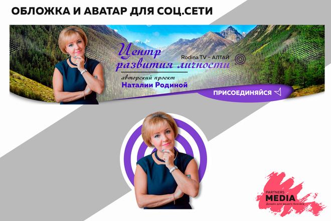 Оформлю вашу группу ВКонтакте 33 - kwork.ru