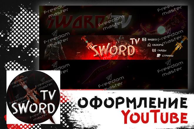 Шапка для Вашего YouTube канала 70 - kwork.ru
