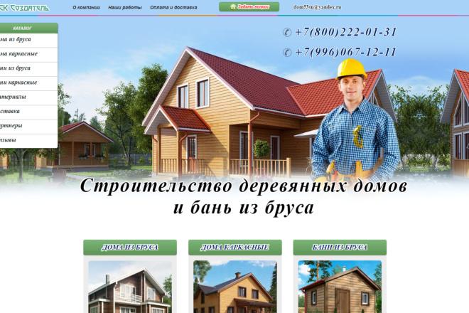 Правки в вёрстке сайта 1 - kwork.ru