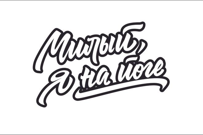 Логотип в стиле леттеринг 77 - kwork.ru