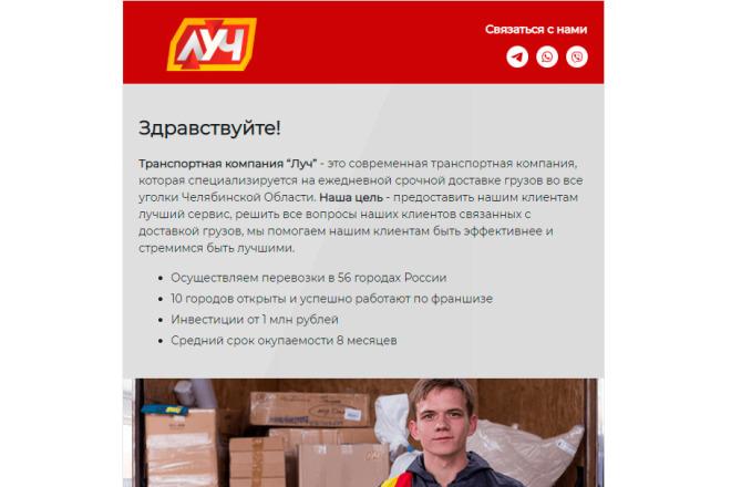 Создание и вёрстка HTML письма для рассылки 23 - kwork.ru
