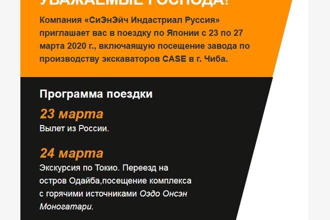 Сделаю адаптивную верстку HTML письма для e-mail рассылок 22 - kwork.ru