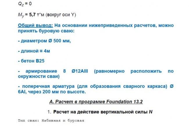 Расчеты элемента строительных конструкций 11 - kwork.ru