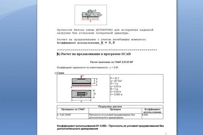 Расчеты элемента строительных конструкций 10 - kwork.ru