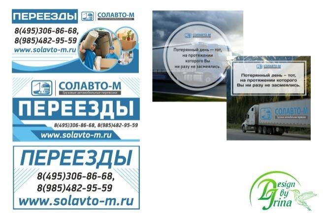 Рекламный баннер 55 - kwork.ru