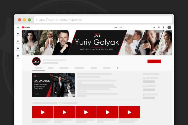 Сделаю оформление канала YouTube 10 - kwork.ru
