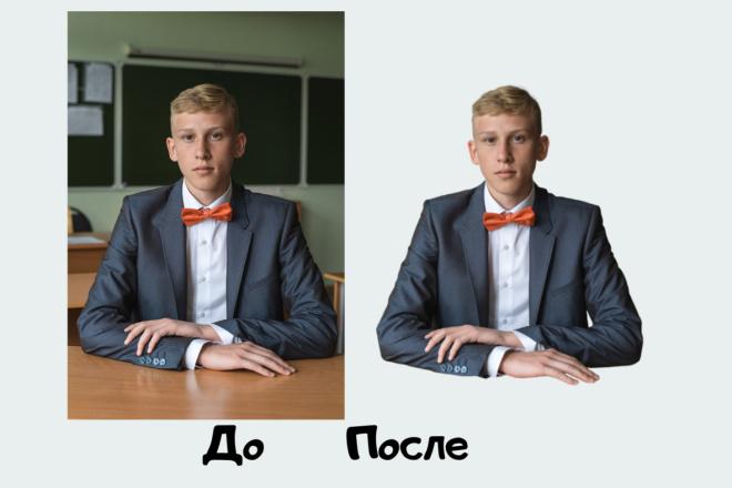 Удаление заднего фона 7 - kwork.ru