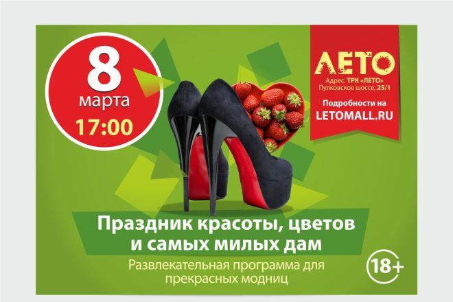Постер, плакат, афиша 4 - kwork.ru
