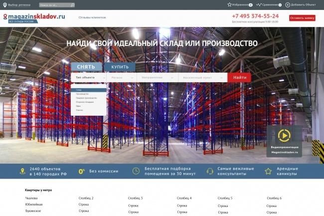 Дизайн сайта PSD 48 - kwork.ru