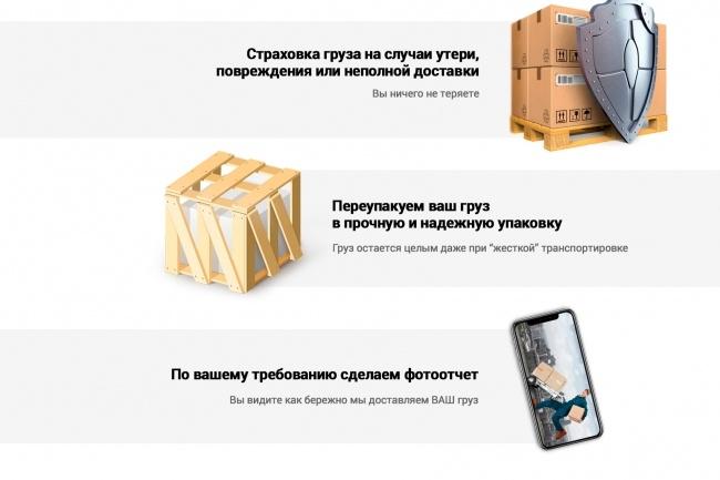 Дизайн сайта PSD 47 - kwork.ru