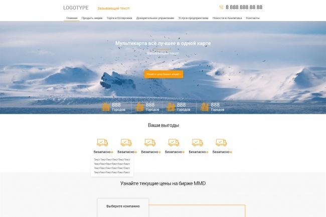 Дизайн сайта PSD 45 - kwork.ru
