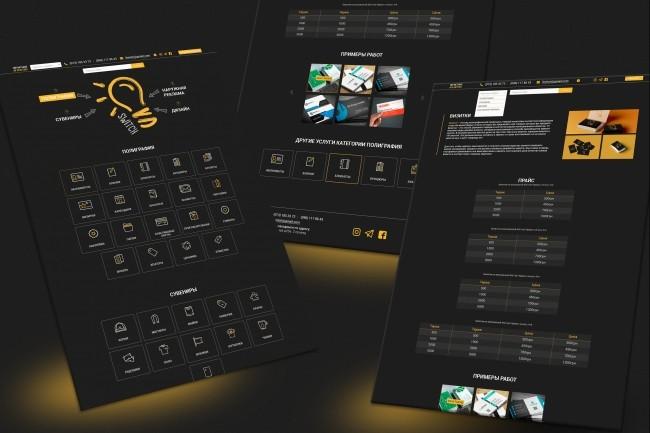 Дизайн сайта PSD 35 - kwork.ru