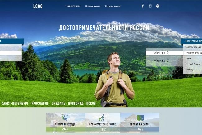 Дизайн сайта PSD 49 - kwork.ru