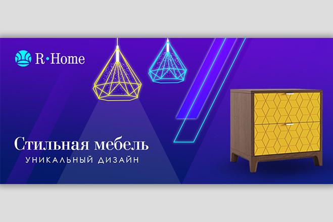 Баннер на сайт 50 - kwork.ru