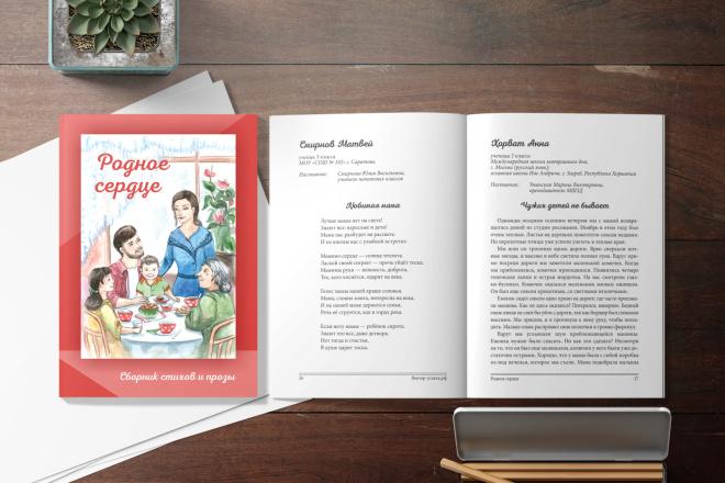 Верстка книг 3 - kwork.ru