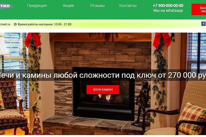 Создам лендинг на вордпресс быстро 25 - kwork.ru