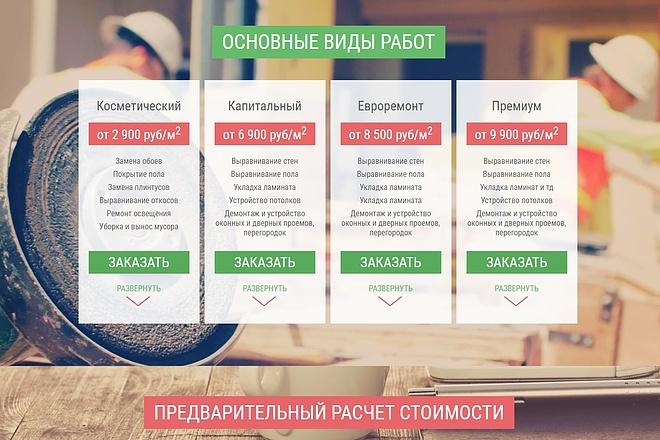 Копирование Landing Page 34 - kwork.ru