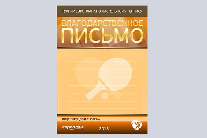 Нарисую открытку, обложку в векторе и растре 3 - kwork.ru