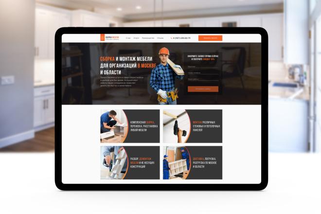 Дизайн Landing Page в PSD или Figma 7 - kwork.ru