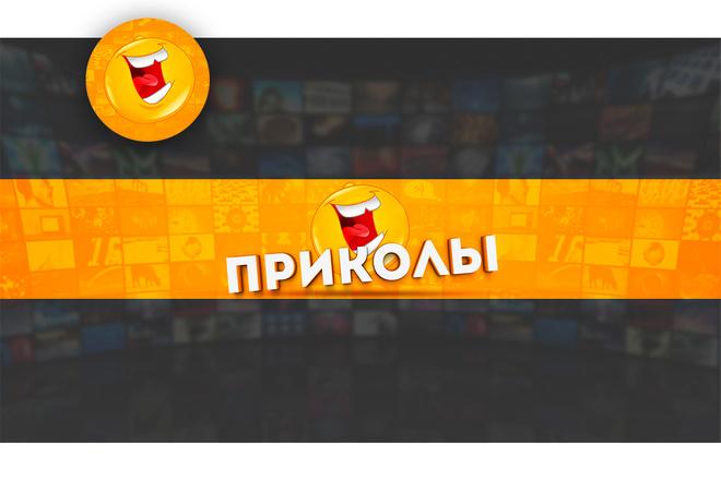 Оформление канала YouTube 17 - kwork.ru
