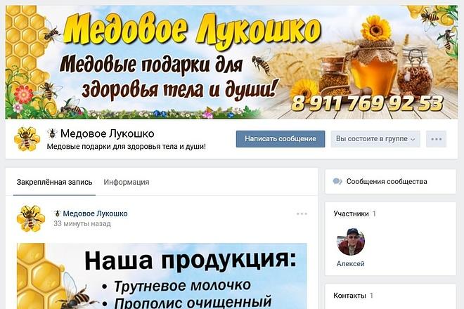 Оформлю группу ВК - обложка, баннер, аватар, установка 71 - kwork.ru