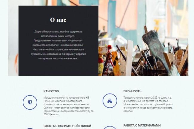 Создание сайта любой сложности 13 - kwork.ru