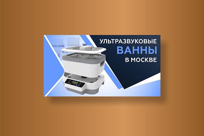 Сделаю запоминающийся баннер для сайта, на который захочется кликнуть 32 - kwork.ru