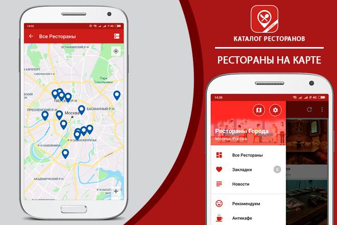 Приложение - Каталог Ресторанов 4 - kwork.ru