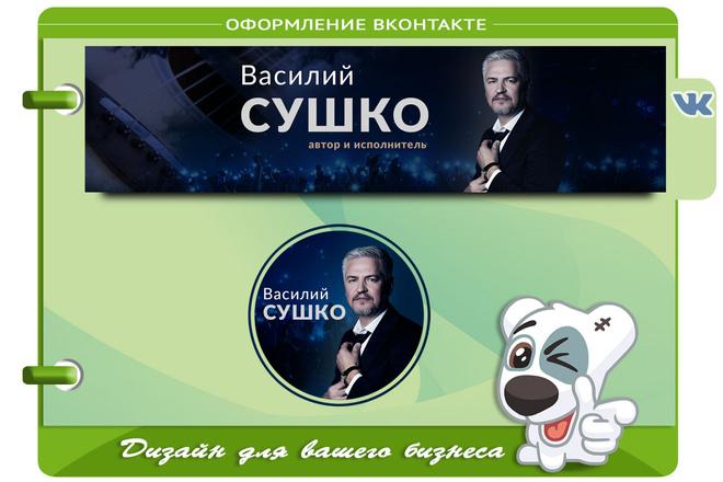 Оформлю вашу группу ВКонтакте 63 - kwork.ru