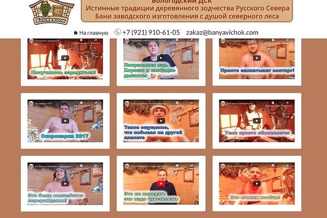 Создание одностраничника на Wordpress 34 - kwork.ru