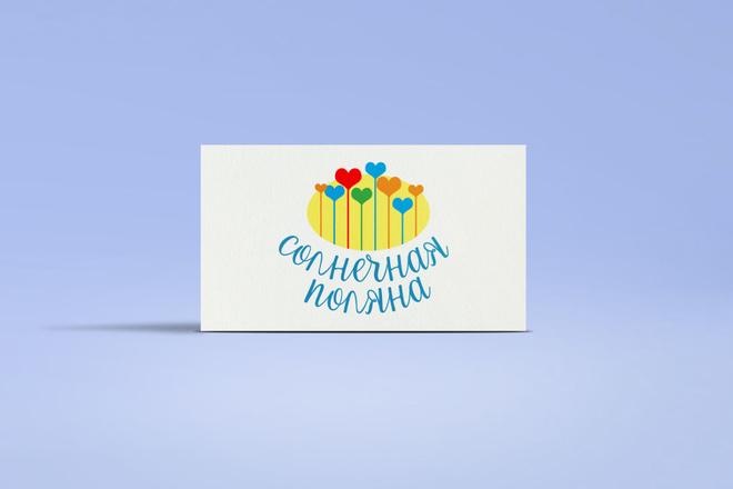 Разработаю стильный логотип для Вашего бизнеса 76 - kwork.ru