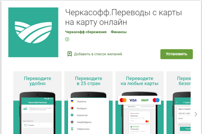100 установок приложения в Google Play 1 - kwork.ru