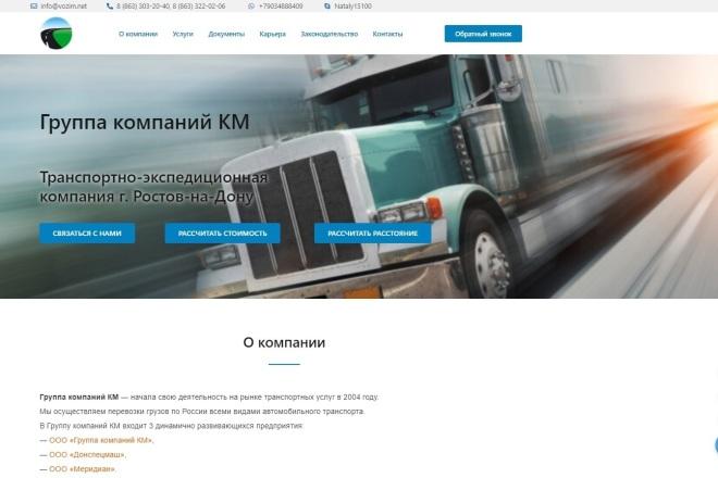 Создам сайт-визитку недорого 2 - kwork.ru