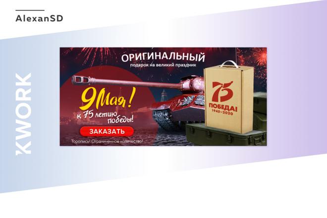 Создам 3 уникальных рекламных баннера 23 - kwork.ru