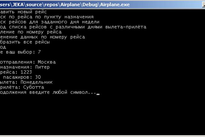 Разработка консольных программ на С++ 3 - kwork.ru