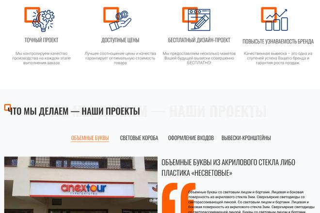 Уникальный дизайн сайта для вас. Интернет магазины и другие сайты 184 - kwork.ru