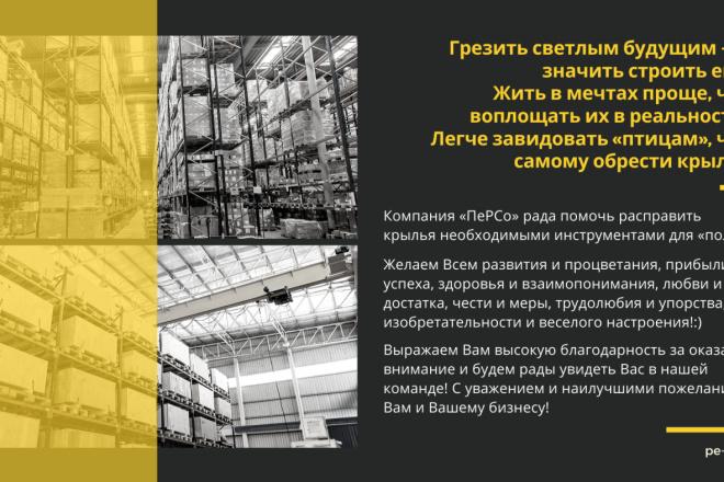Стильный дизайн презентации 79 - kwork.ru